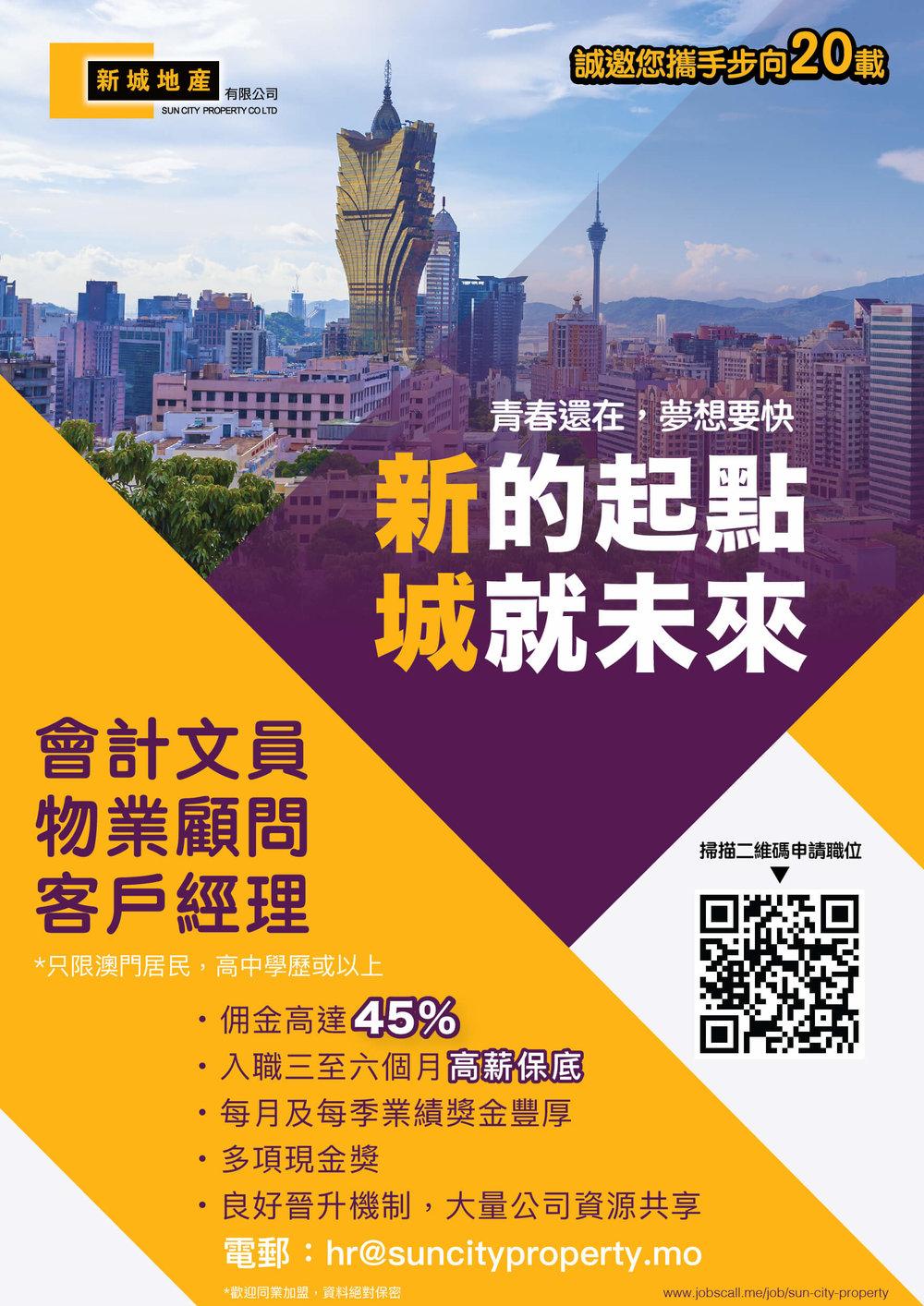 新城2017 Poster-01.jpg