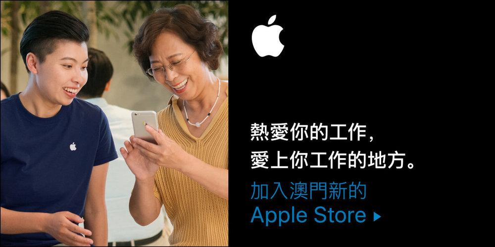 retail_macau_1600x800_0905_zh-mo-1.jpg