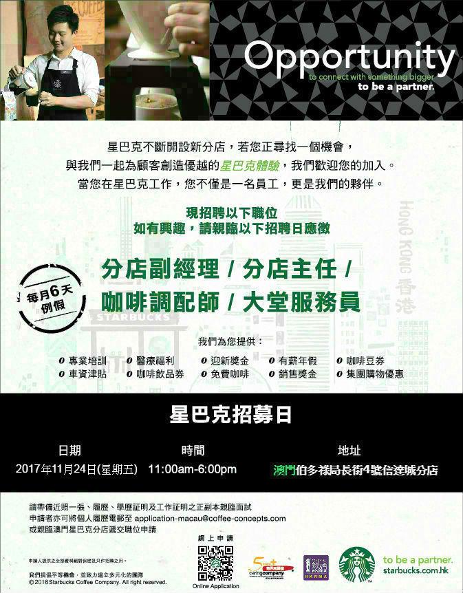 Macau Recruitment Ad_20171124.jpg