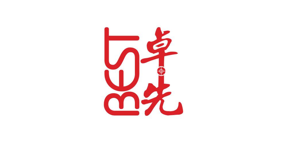 卓先-01.jpg