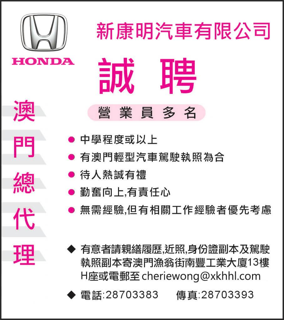 Honda 招聘_3C3-2.jpg