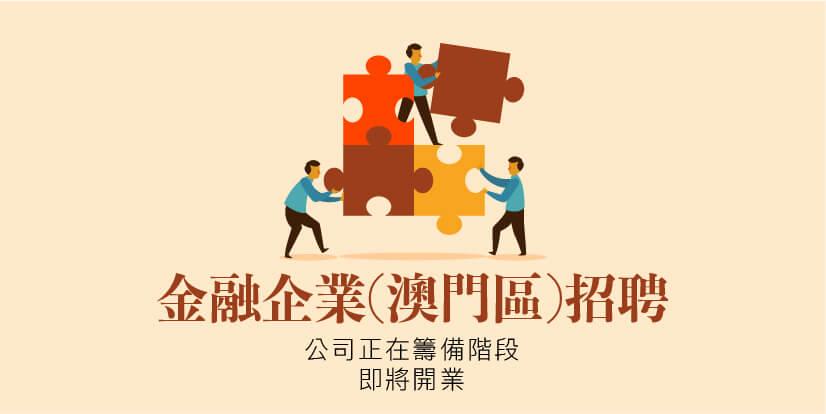 Macau recruitment logo-01.jpg