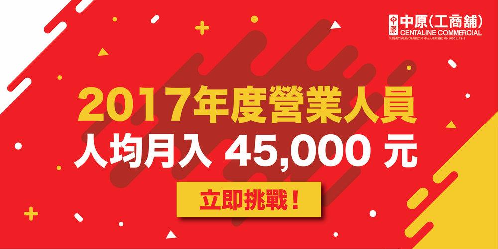 中原地產+TB+2018+jobscall.me-01.jpg
