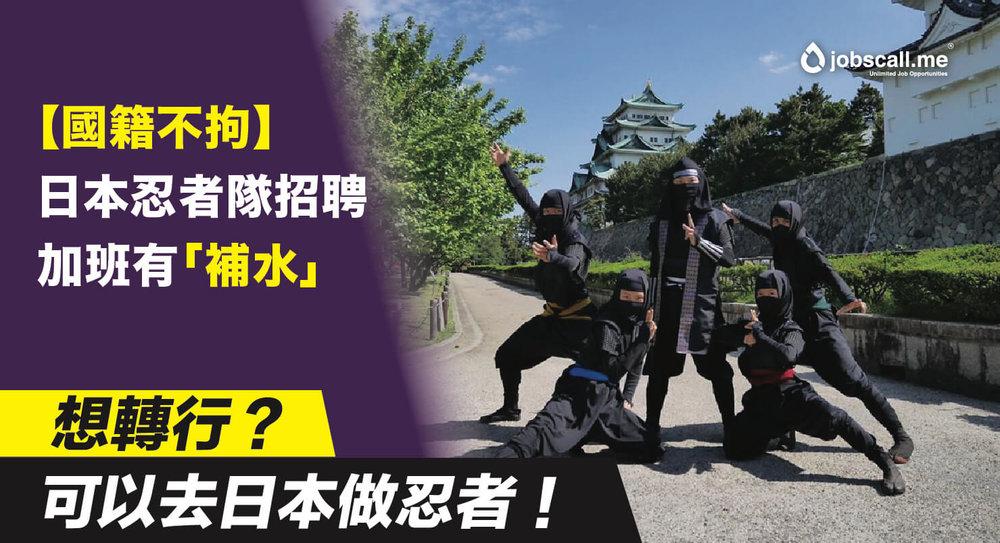 Japan jobscall.me-01.jpg