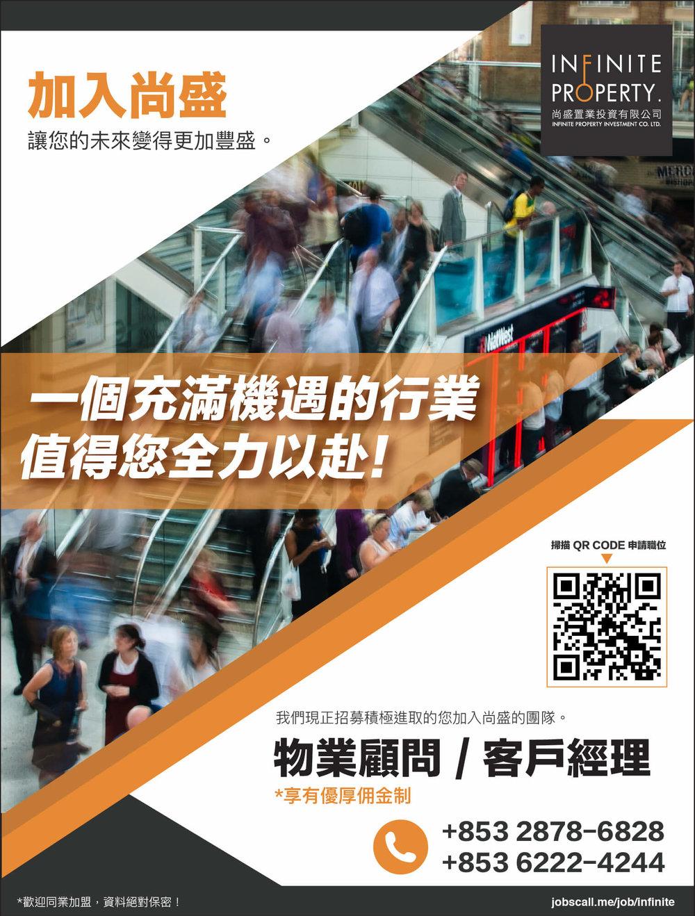 尚盛 2018 jobscall.me-01.jpg