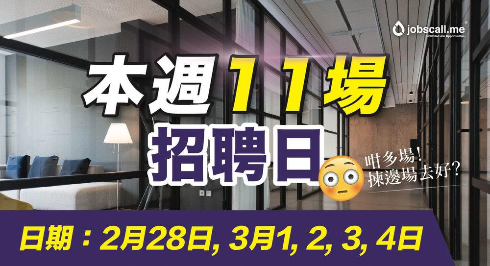 rday11+jobscall.me-01.jpg