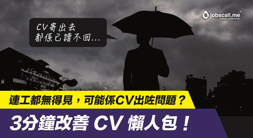 CV+3+min-01.jpg