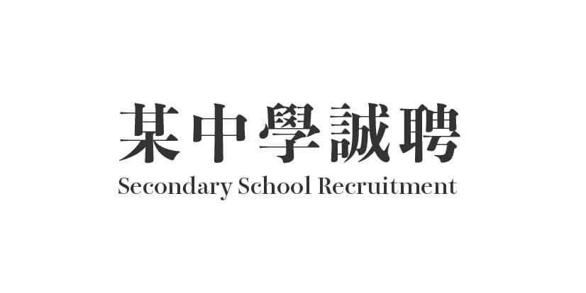 Secondary school jobscall.me-01.jpg