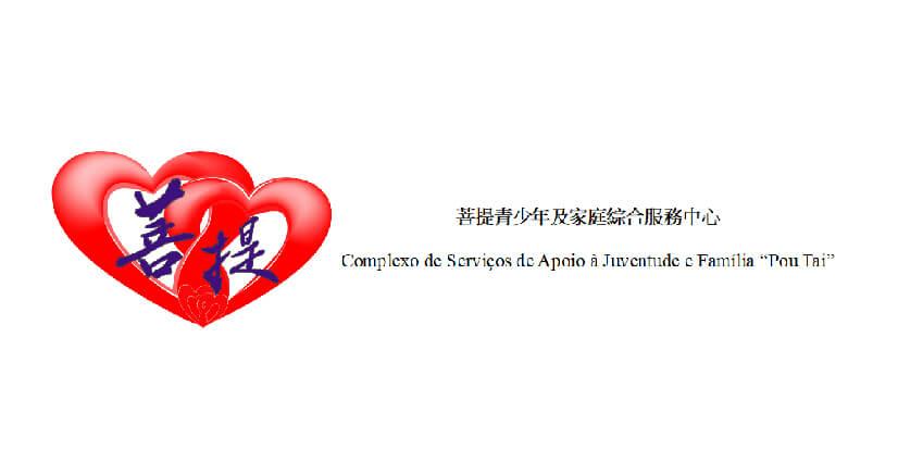 Pou Tai 菩提澳門招聘 jobscall.me macau recruitment-01.jpg