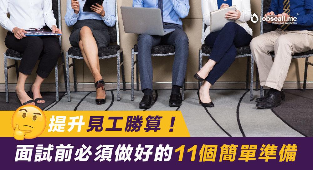 面試見工準備+jobscall.me+macau+求職-01.jpg