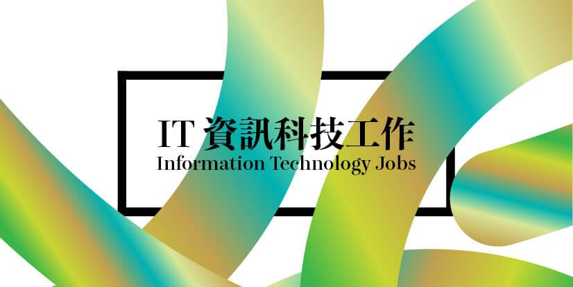 IT 工作集合 jobscall.me macau recuritment-01.jpg