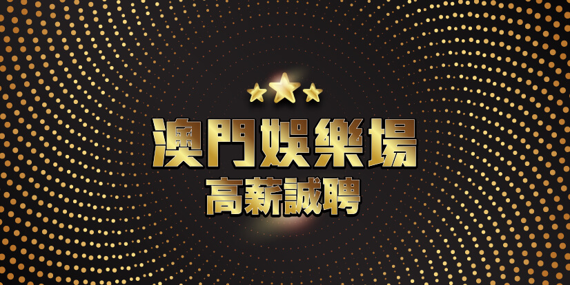 casino macau jobscall.me recruitment ad-01.jpg