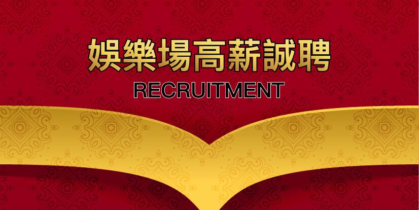 娛樂場高薪招聘+jobscall.me+macau+recruitment-01.jpg