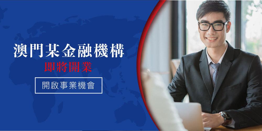 金融 macau jobscall.me recruitment ad 澳門招聘-01.jpg