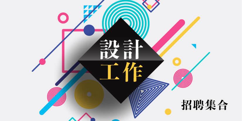 Design Jobs macau jobscall.me recruitment ad 澳門招聘-01.jpg