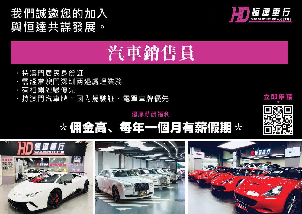 恒達車行 Poster jobscall.me 澳門招聘-01.jpg