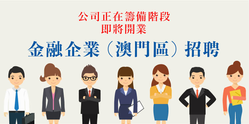 金融企業 macau jobscall.me recruitment ad 澳門招聘-01.jpg