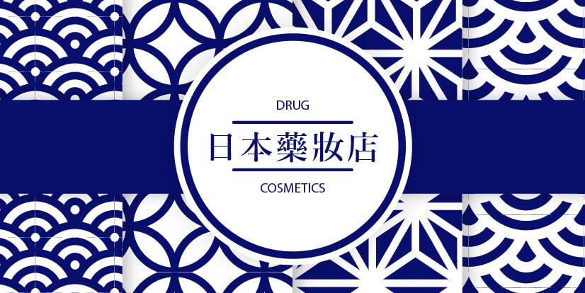 日本藥店 macau jobscall.me recruitment ad 澳門招聘-01.jpg