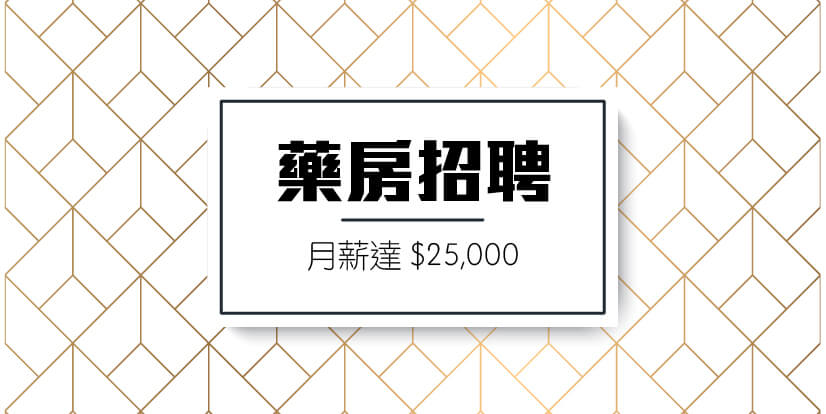 澳門藥房macau jobscall.me recruitment ad 澳門招聘-01.jpg