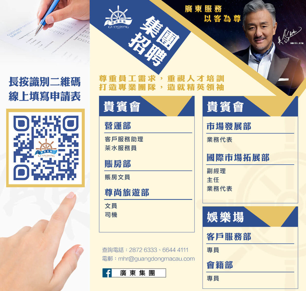 jobscall.me 廣東集團澳門招聘.jpg