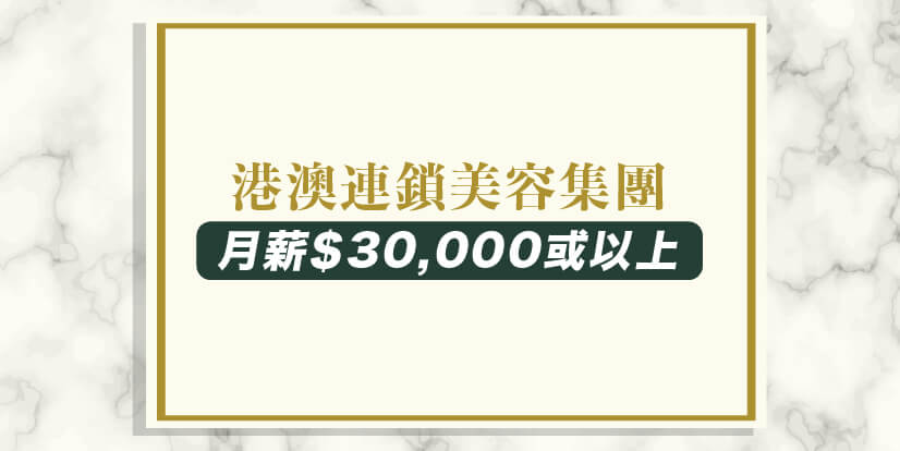 30K macau jobscall.me recruitment ad 澳門招聘-01.jpg
