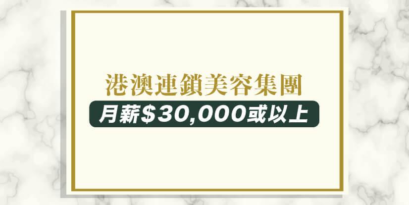 30K+macau+jobscall.me+recruitment+ad+澳門招聘-01.jpg