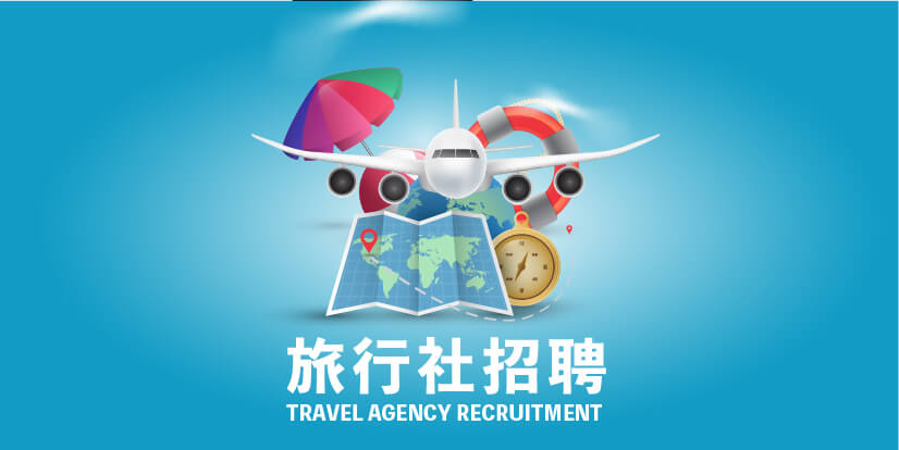 TRAVEL AGENCY macau jobscall.me recruitment ad 澳門招聘-01.jpg