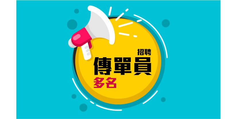 傳單員 macau jobscall.me recruitment ad 澳門招聘-01.jpg
