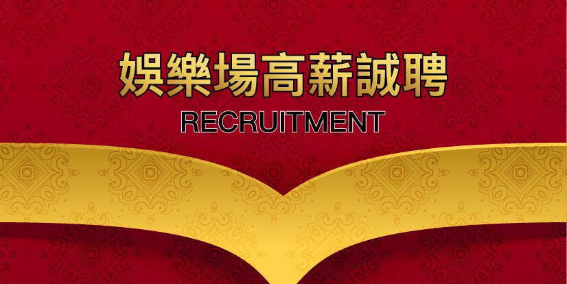 娛樂場高薪招聘+jobscall.me+macau+recruitment-01.jpg