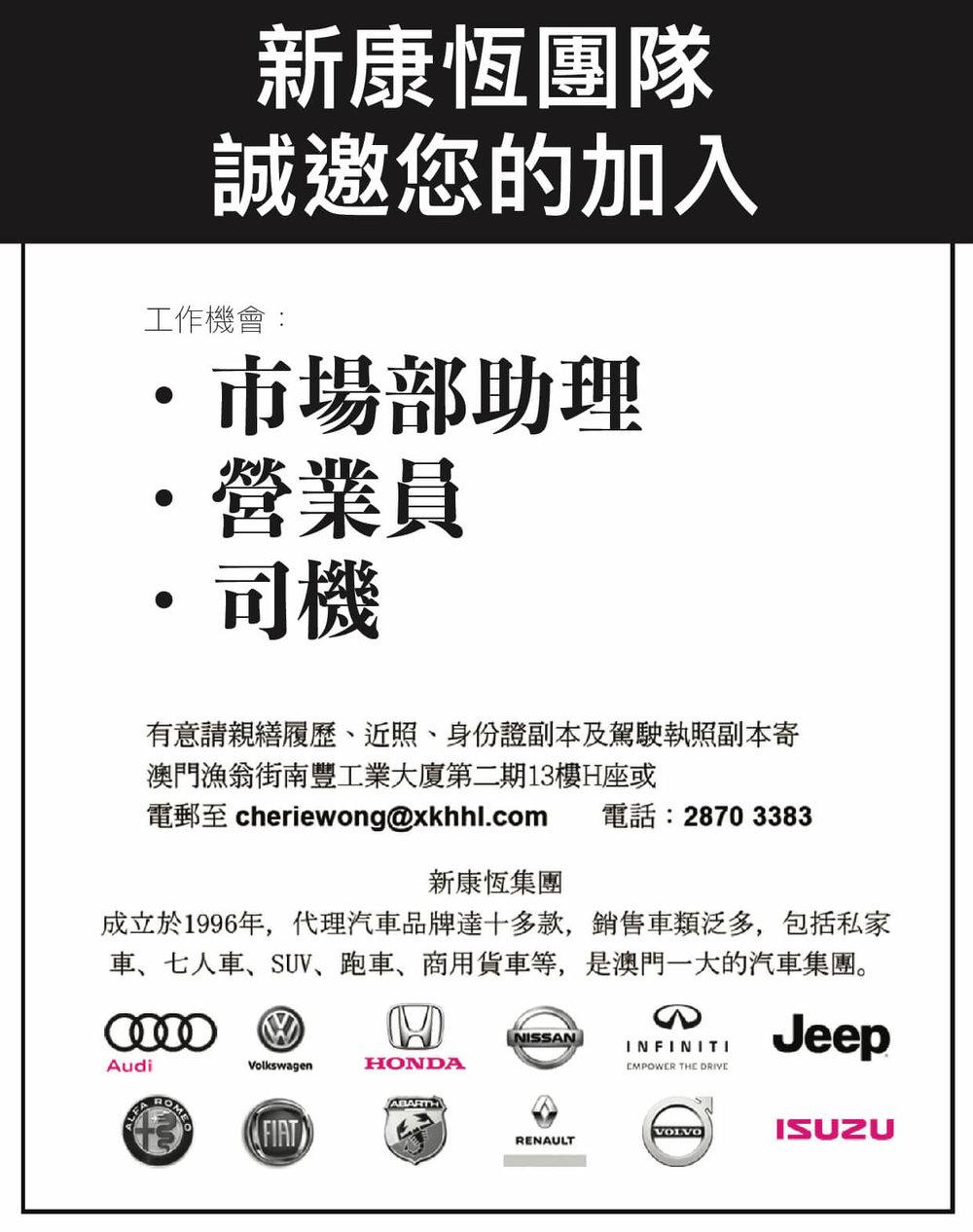 jobscall.me 澳門招聘 - 新康恆-01.jpg