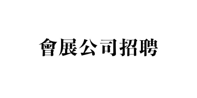 會展公司 macau jobscall.me recruitment ad 澳門招聘-01.jpg