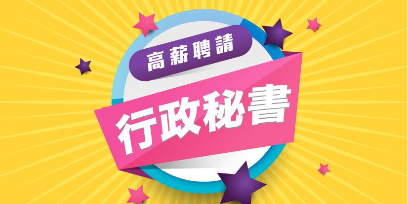 行政秘書 macau jobscall.me recruitment ad 澳門招聘-01.jpg