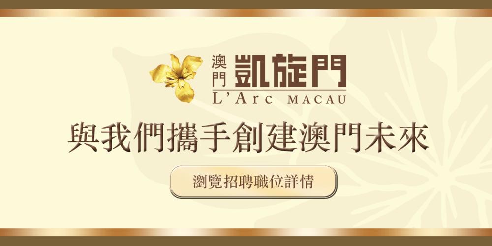 Larc jobscall.me 澳門凱旋門招聘.png