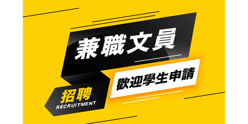 兼職文員 macau jobscall.me recruitment ad 澳門招聘-01.jpg