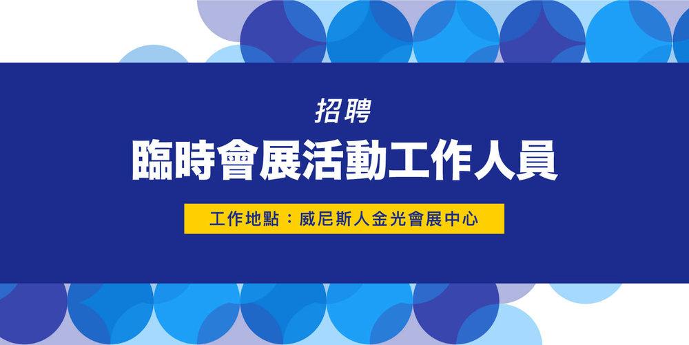 兼職招聘 macau jobscall.me recruitment ad 澳門招聘-01.jpg