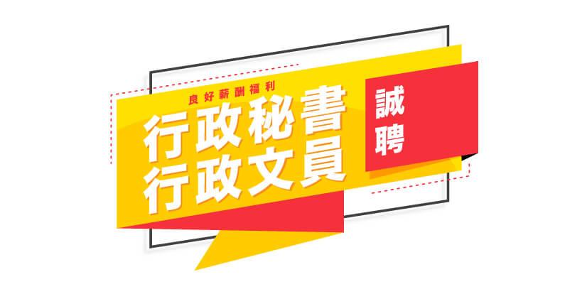 1 jobscall.me macau jobscall.me recruitment ad 澳門招聘-01.jpg