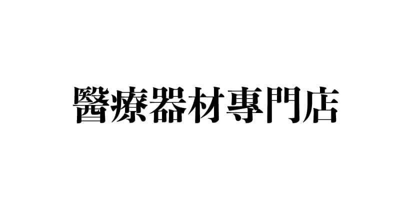 醫療器材專門店 macau jobscall.me recruitment ad 澳門招聘-01.jpg