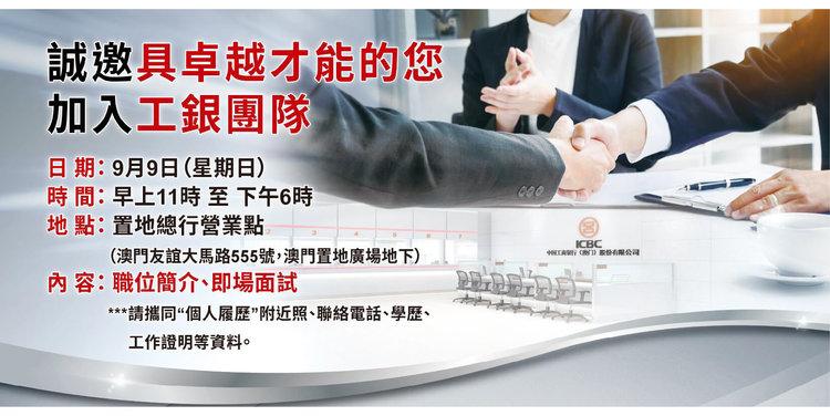 ICBC macau jobscall.me recruitment ad 澳門招聘-01.jpg