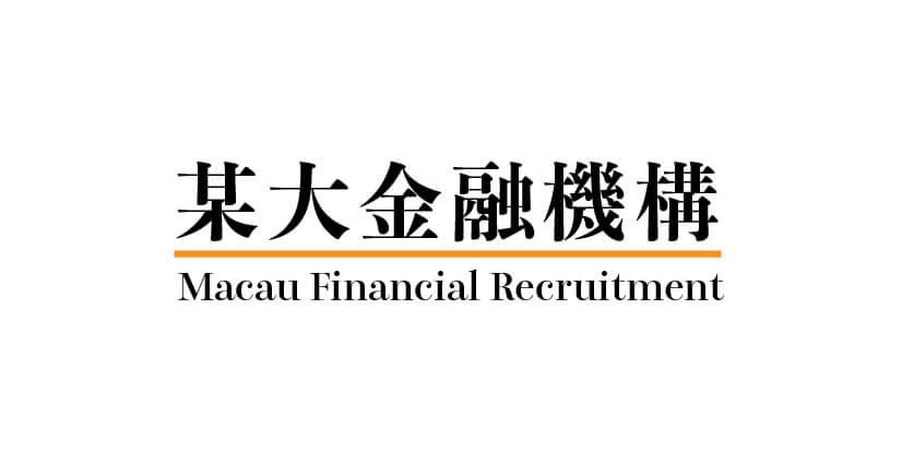 金融機構 macau jobscall.me recruitment ad 澳門招聘-01.jpg