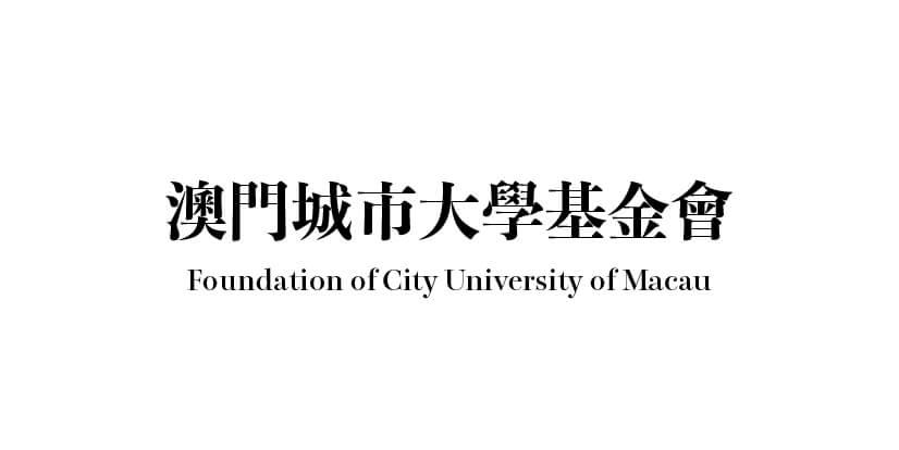 澳門城市大學基金會 macau jobscall.me recruitment ad 澳門招聘-01.jpg
