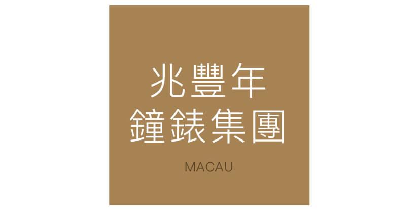 兆豐年鐘錶集團 macau jobscall.me recruitment ad 澳門招聘-01.jpg
