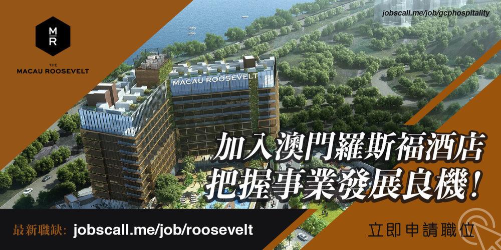 羅斯福 Top Banner jobscall.me 澳門招聘-01.jpg