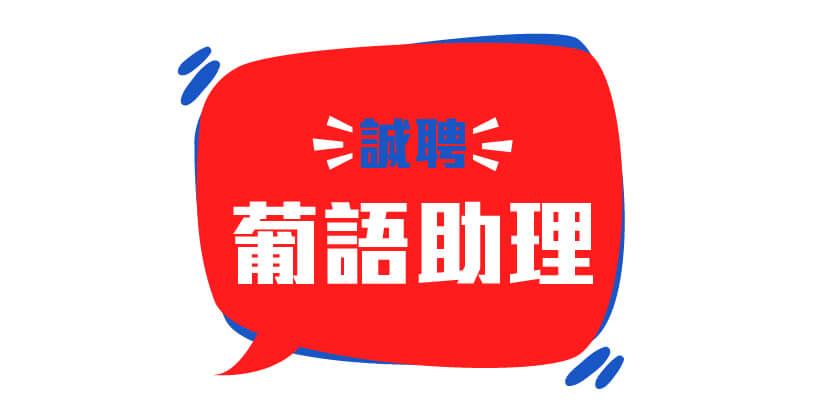 葡語助理 macau jobscall.me recruitment ad 澳門招聘-01.jpg