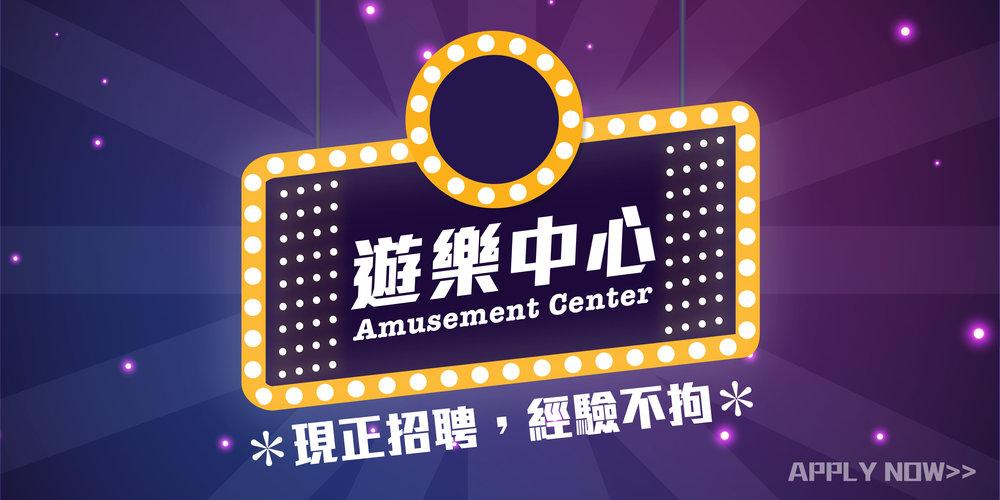 遊樂中心 Top Banner-01.jpg