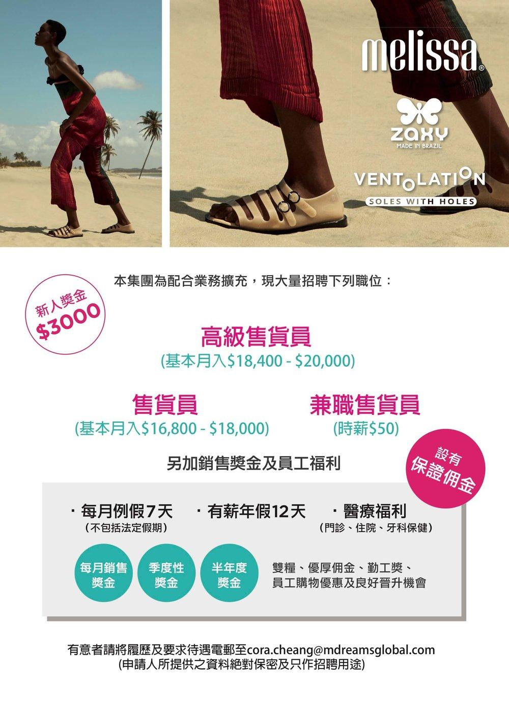 jobscall.me_181101_RecruitmentAd_Retail_03_A4_path_Macau side.jpg