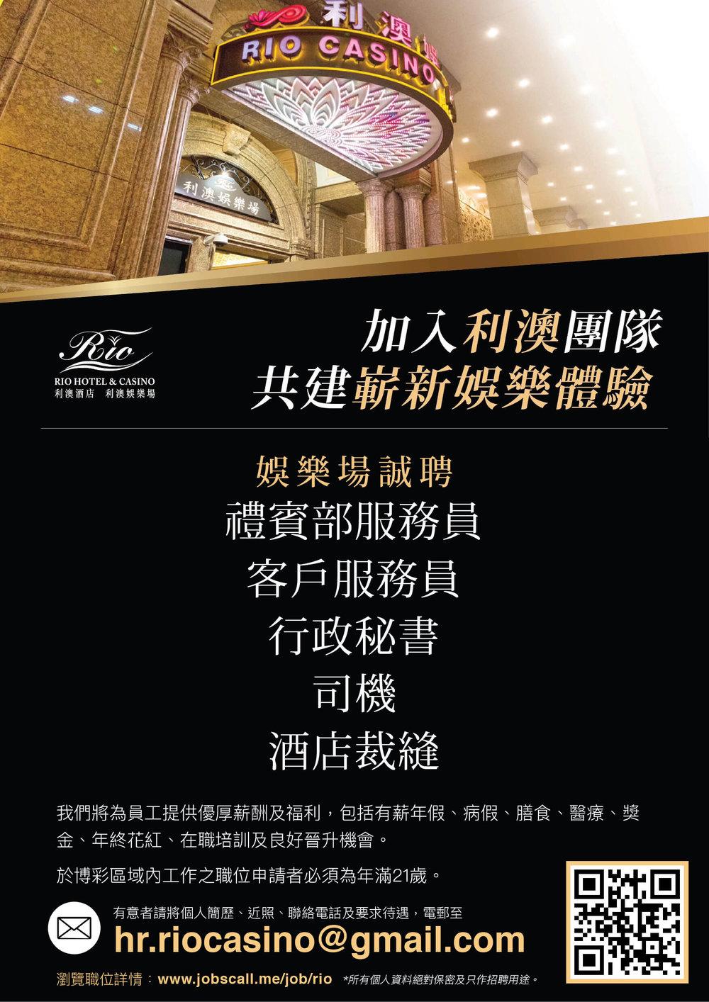利澳酒店 jobscall.me 澳門招聘-01-7.jpg