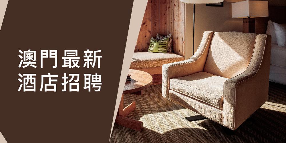 澳門酒店招聘-01.jpg