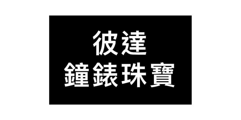 彼達鐘錶珠寶 macau jobscall.me recruitment ad 澳門招聘-01-2.jpg