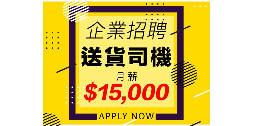 1送貨司機 macau jobscall.me recruitment ad 澳門招聘-01.jpg