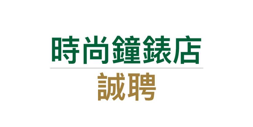 時尚鐘錶店 macau jobscall.me recruitment ad 澳門招聘-01.jpg